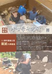 【招生公告】考古所111學年度碩士班甄試入學