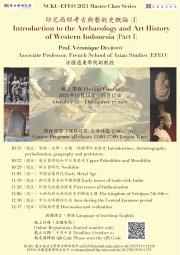 110-1「西印尼考古與藝術史概述(I):100BCE-1500CE」彈性密集為學分課程