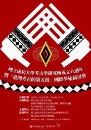 成大考古所成立六週年暨「臺灣考古的第五波」國際學術研討會