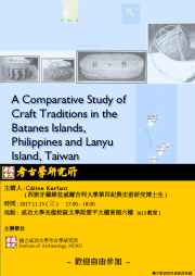 【專題演講】A Comparative Study of Craft Traditions in the Batanes Islands, Philippines and Lanyu Island, Taiwan