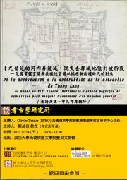 171124 十九世紀的河內昇龍城