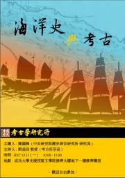 171211海洋史與考古