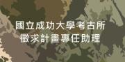 【徵聘】考古計畫專任研究助理