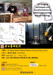 【演講資訊】3D Imaging Techniques and Morphometrics in Palaeoanthropology and Archaeology