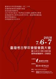2018台灣考古學年會