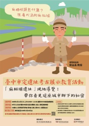 108/01/12(六)臺中市定遺址考古展示教育活動