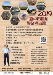 2019臺中市遺址專業考古營