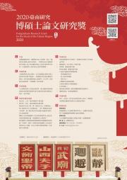 2020臺南研究博碩士論文獎學金