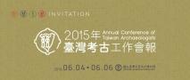2015年台灣考古工作會報