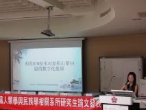 陳月瑩發表論文