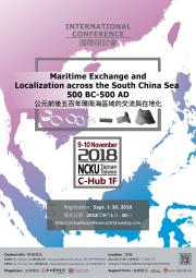 【International Conference】Maritime Exchange and Localization across the South China Sea, 500 BC-500 AD